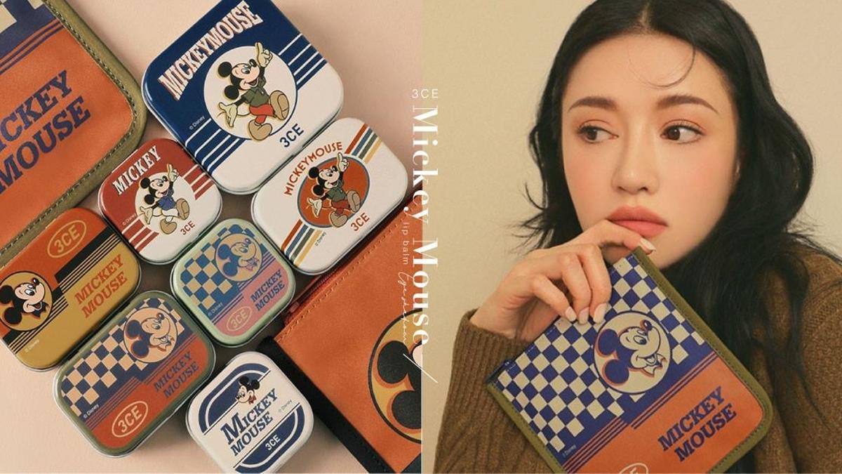 米奇鐵盒包裝+復古色調超精緻!3CE「復古迪士尼」系列超可愛,潤唇膏、化妝包女孩必收!