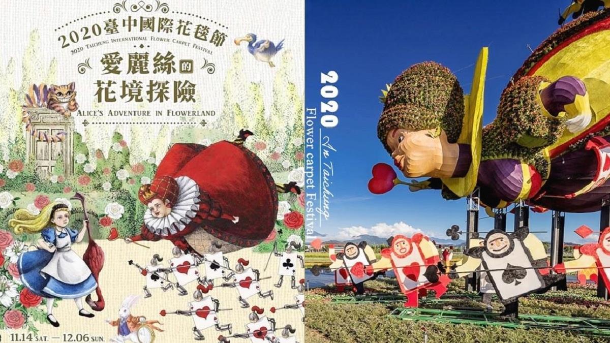 超巨大的紅心皇后正在大鬧台中!2020「台中國際花毯節」來啦:和愛麗絲一起探險奇妙花境、柴郡貓迷宮