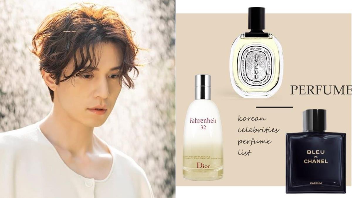歐霸的香味快點買給男友噴!5款韓星愛用「香氛清單」,李棟旭同款光是味道就讓人懷孕!