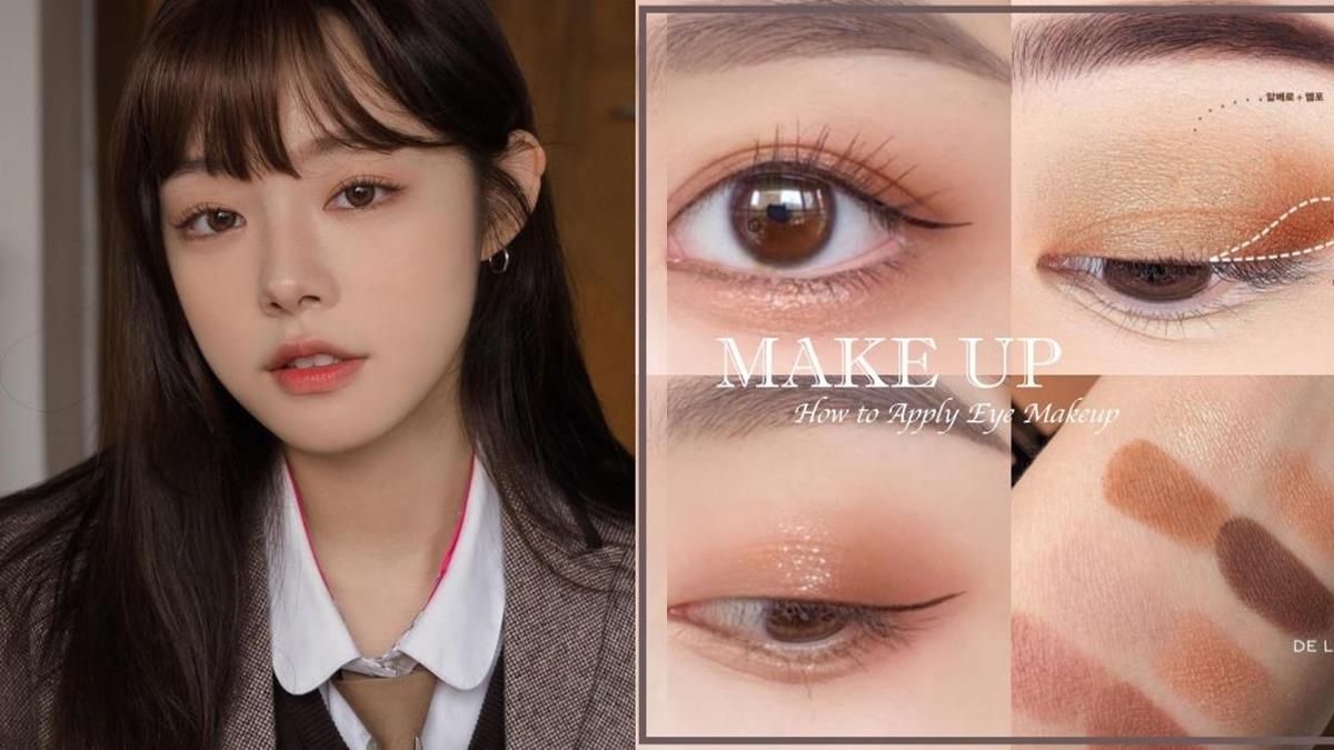 女孩們,眼神也要會撒嬌!5步驟學會「S型眼妝」畫法,眼睛自然放大初學者一學就上手!