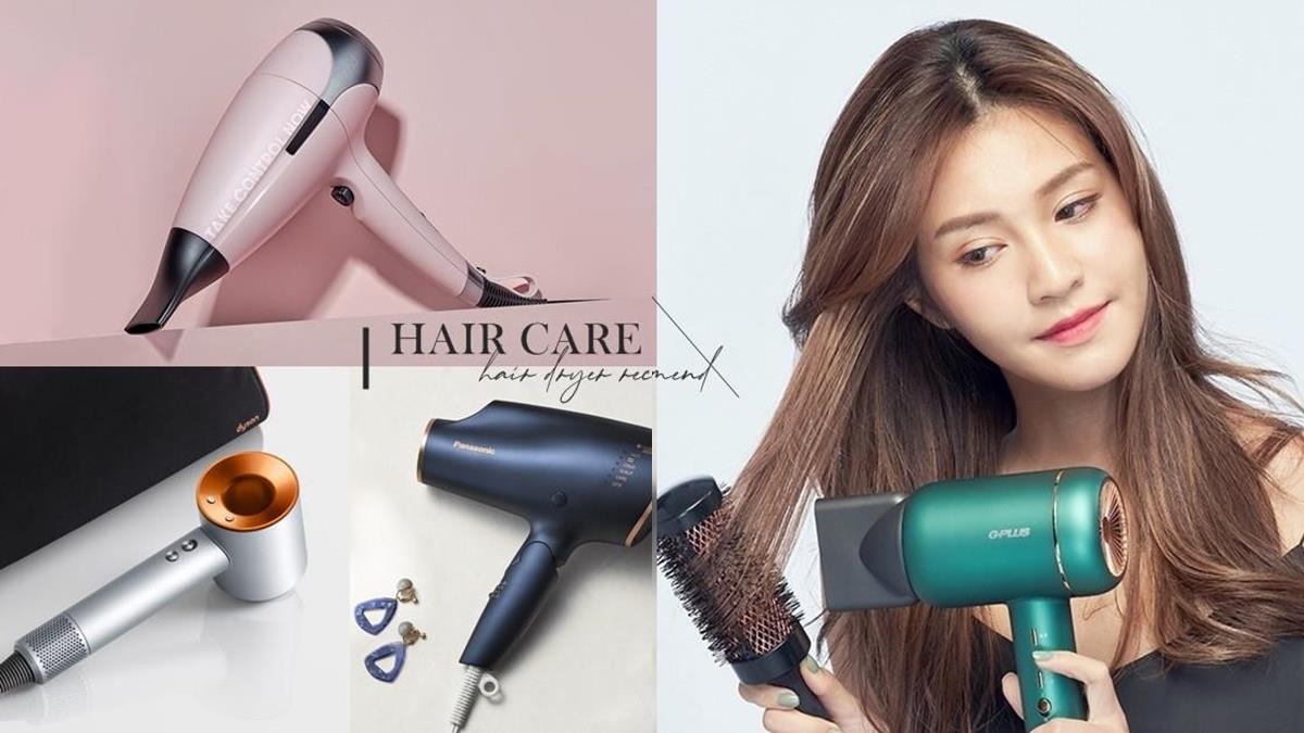 吹風機對髮質有很大的影響你知道嗎?4款爛髮必收「護髮吹風機」,雜草髮質吹完柔順有光澤!