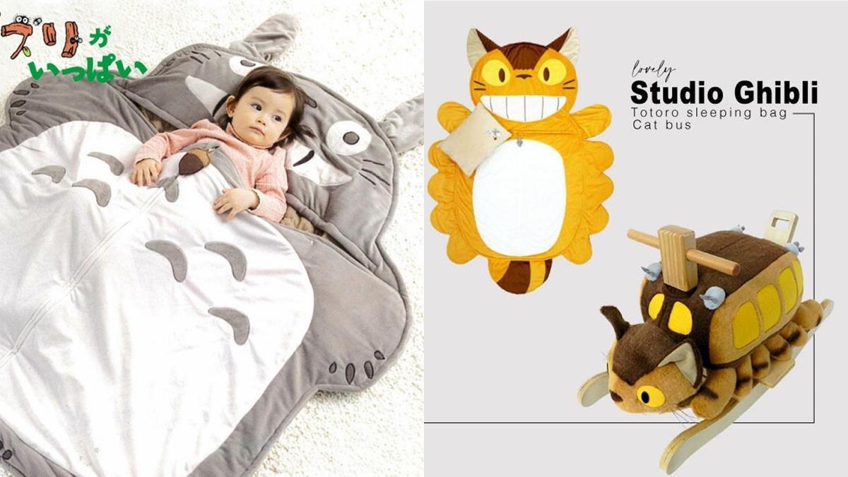 躺進去就秒回到童年!吉卜力推出超可愛龍貓睡袋,還有貓巴士搖搖馬也超生火!