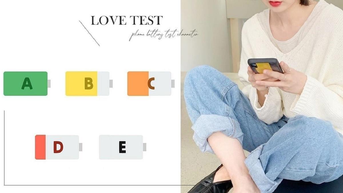 超準!韓網「手機電量」心理測驗看出潛在性格和戀愛觀,這類型的人最適合交往!