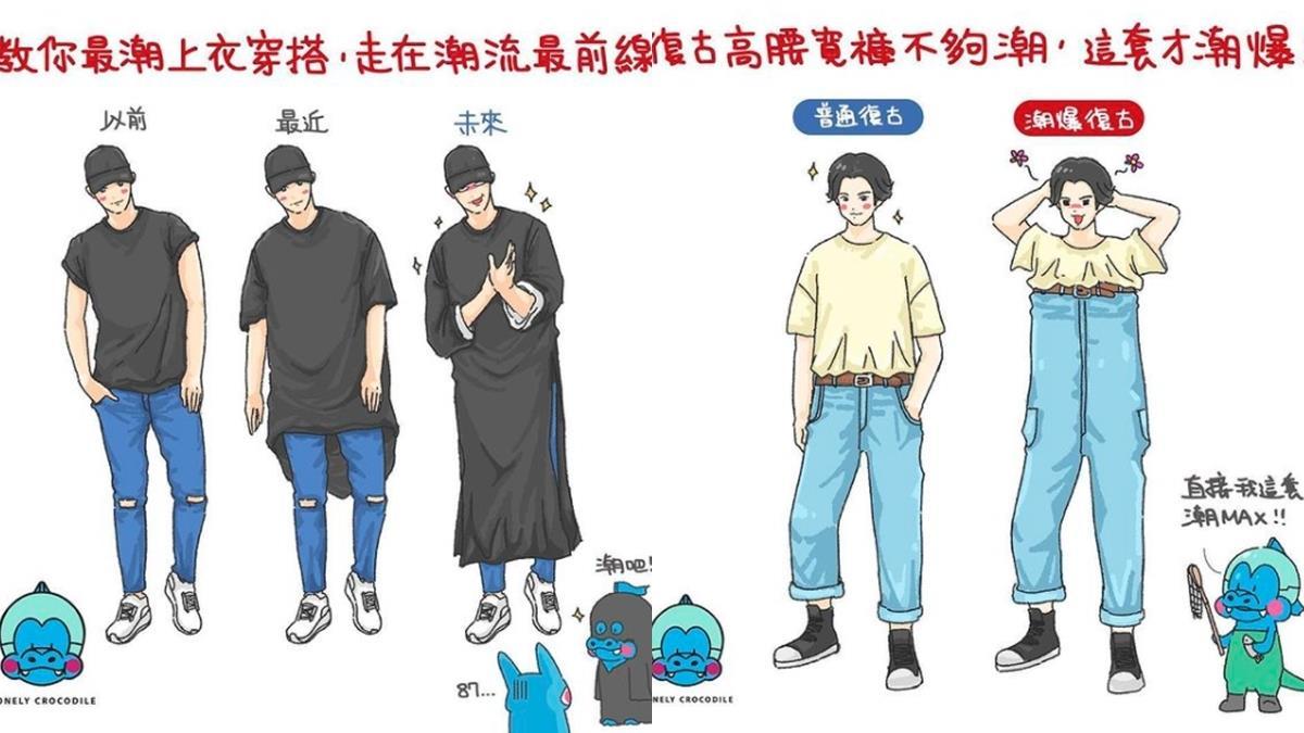 你知道「長版上衣」潮到最高極致是什麼嗎?《7種超惡搞現下潮流爆笑分析》,年輕人你們知道馬褂長怎樣嗎?
