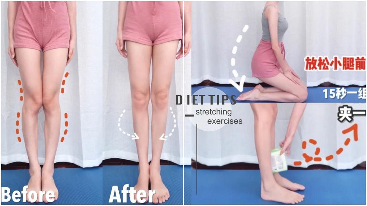 假跨寬、骨盆前傾一次解決!四招矯正腿型拉筋運動,「小腿夾物品」還能養成勻稱直長腿~