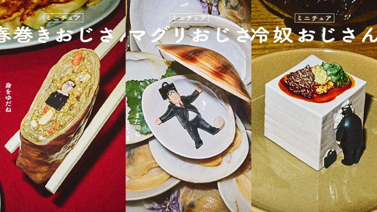 阿伯我不想努力了!日本「微型大叔扭蛋」飄出淡淡社畜哀愁,只想一頭栽進豆腐逃避現實啊~