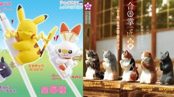 充電線守護軍,寶可夢參上!日本最新「Q萌扭蛋新品」5選,虔誠膜拜貓表示請收下我的膝蓋~