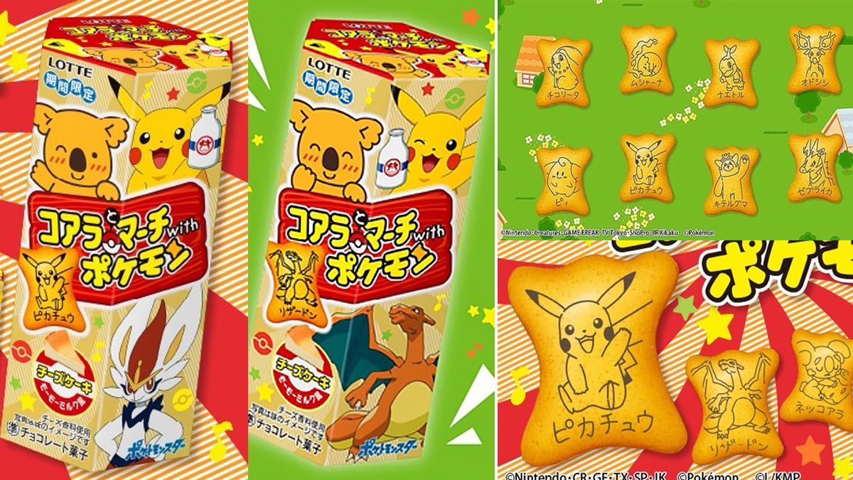 邊吃邊收服寶可夢!小熊餅乾✕寶可夢「起司蛋糕牛奶風味」限定登場,96種獨特餅乾圖案等你收藏~