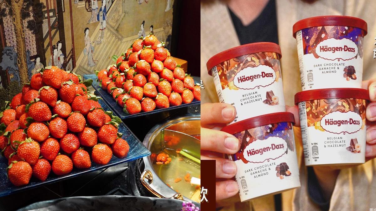 草莓控失控!馬辣火鍋「大湖草莓吃到飽」這天開跑,限定「哈根達斯巧克力2新品」也能一次享受❤