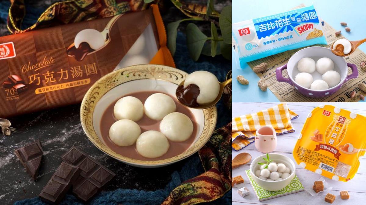 巧克力╳軟Q糯米的神組合!新品「巧克力湯圓」暖暖登場,可可配柑橘、苦甜香氣大人小孩都淪陷♥