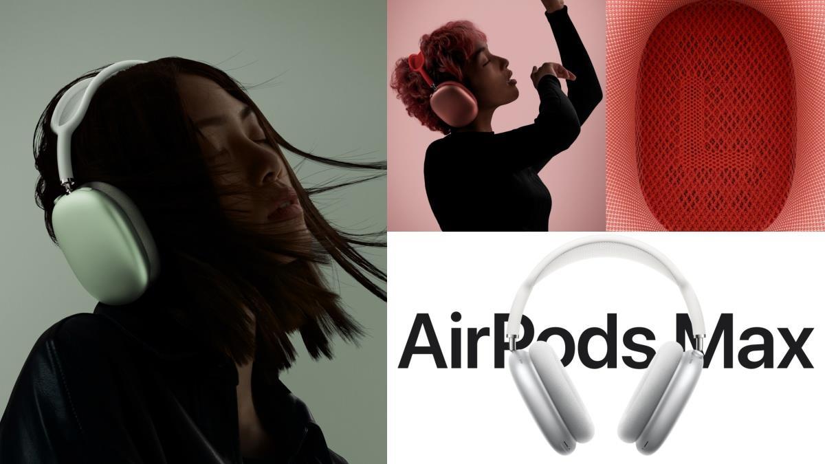 Apple全罩式耳機正式登場!「AirPods Max」超強功能&5大色系完全征服荷包,超強續航聽一整天沒問題~