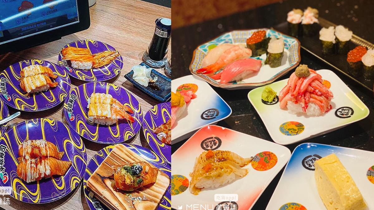 想吃壽司不用改名「鮭魚」啦!台灣6家「日本迴轉壽司」推薦,最後一家居然有17種檔次可以選!
