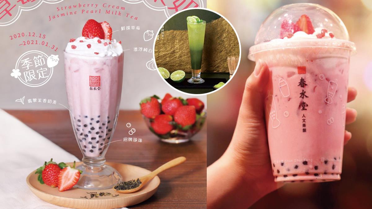 冬天就是要「喝」草莓啦!春水堂「草莓奶霜珍珠茉奶」冬季回歸,外加抹茶蜂蜜飲尬出新滋味!