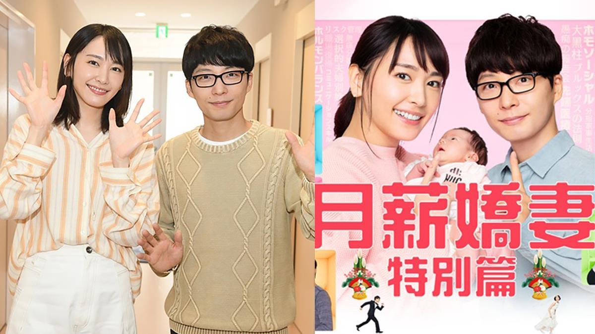 最萌夫妻檔的育兒生活!「月薪嬌妻特別篇」台灣播映時間公開、145分鐘豪華篇還將加入新角色!