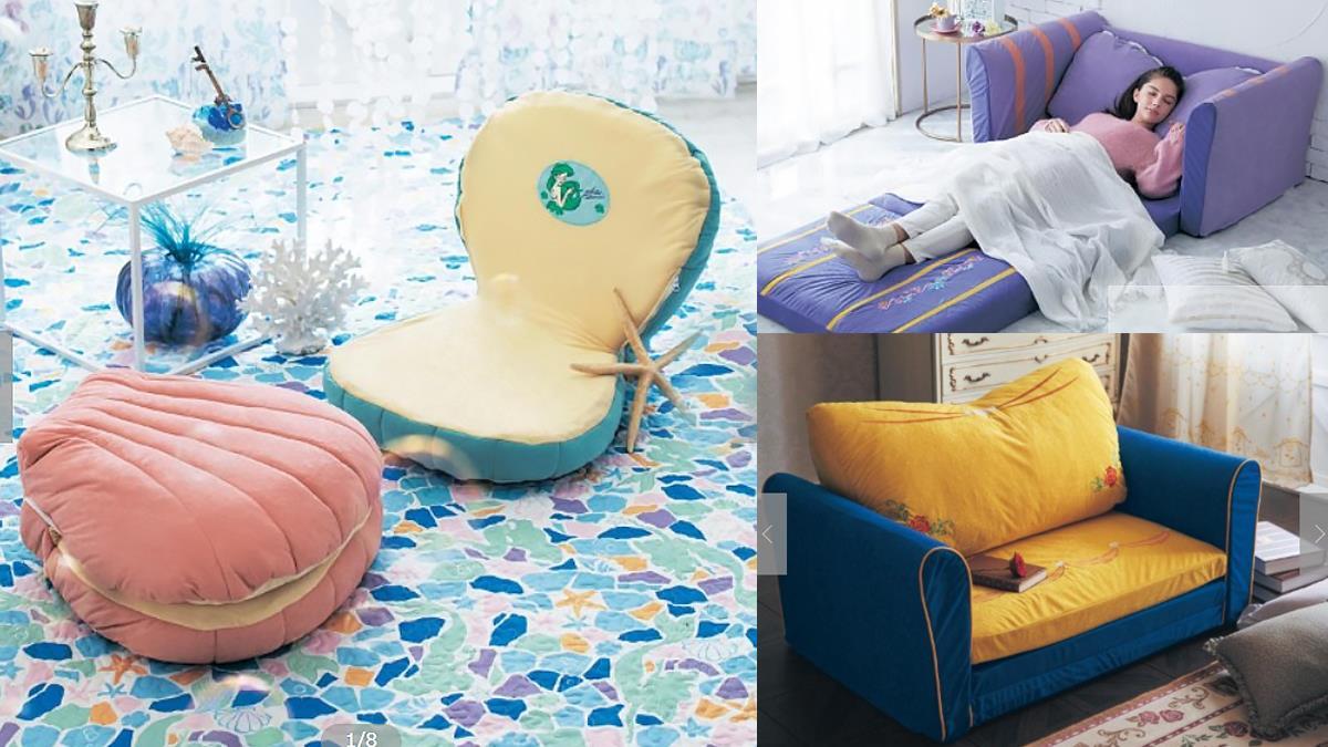 擁有它也可以是公主!「迪士尼公主沙發」再現經典配色,愛麗兒的貝殼款一秒讓房間有海中宮廷感~