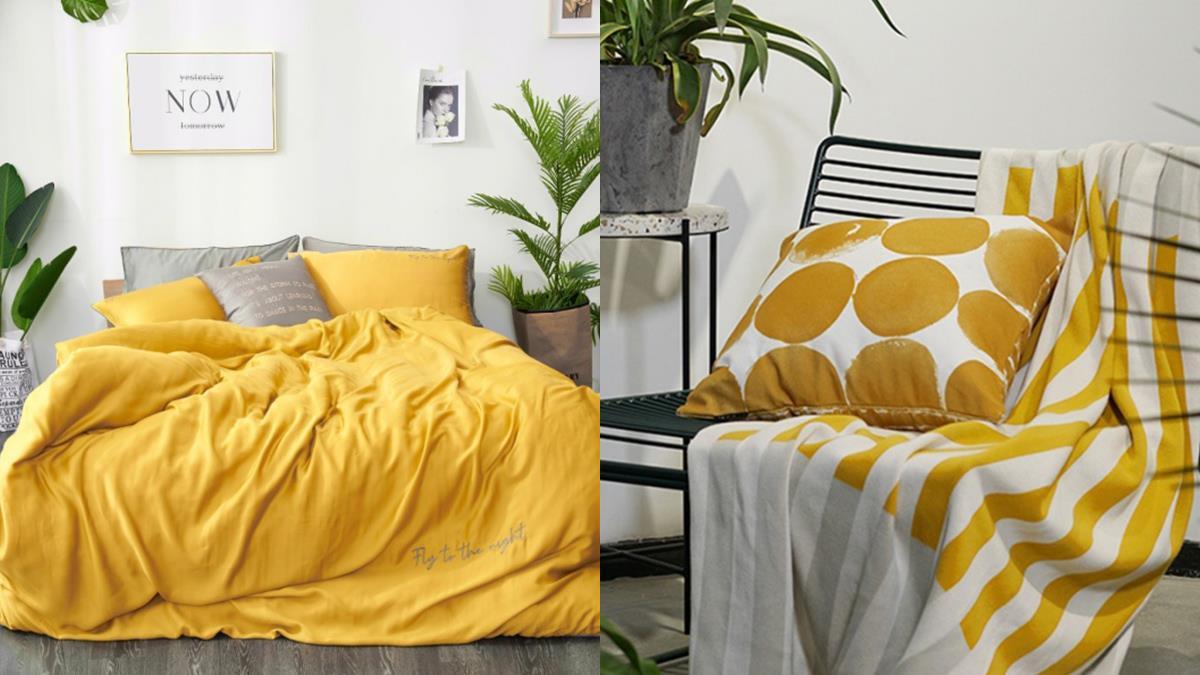 灰暗中重見曙光!Pantone 2021代表色「居家小物」推薦,用極致灰、亮麗黃打造暖心小窩~