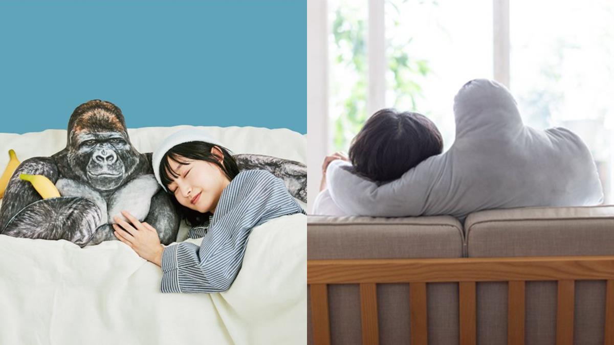 沒有男友沒關係!日本推出「大猩猩靠枕」超厚實胸肌給妳靠,睡覺不會再孤單寂寞覺得冷啦♡