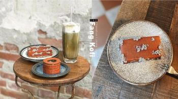 還不來打卡嗎?彰化鹿港百年古宅「Fang Kofi 凡咖啡」,紅磚、古井變甜點超擬真!