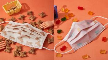 戴上甜甜餅乾香♥超萌童趣「小熊軟糖&餅乾口罩」療癒到揪心,多款系列還有實體快閃店可以逛~