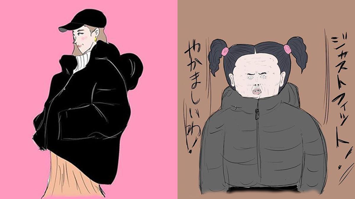 誠實面對與女神的距離!日本插畫「正妹vs自己」時尚羽絨外套也能走鐘成機動戰士?