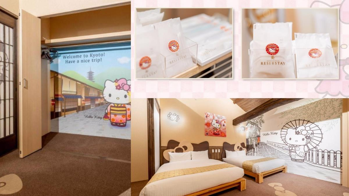 和服Kitty陪你睡覺覺❤️日本京都復古風「Hello kitty歌舞伎主題套房」全新登場,光是盥洗備品就超可愛