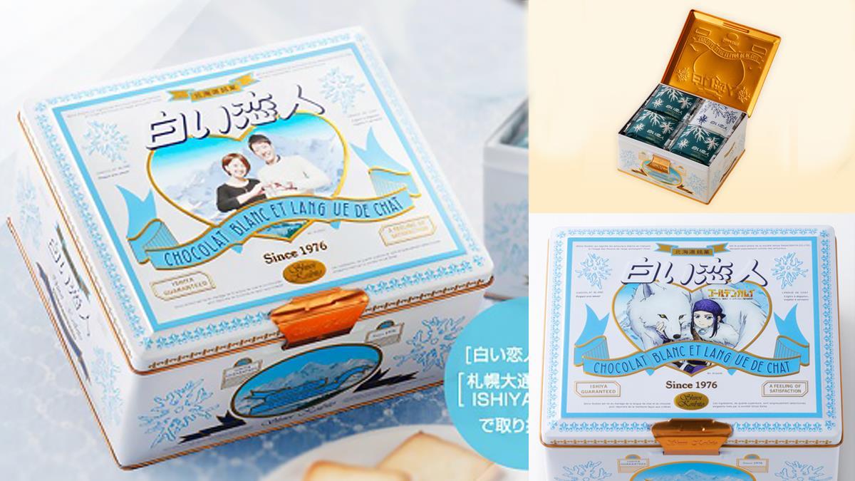情人節收到會感動一輩子!日本伴手禮「白色戀人」再推限定禮盒,還有客製服務可以做專屬鐵盒~