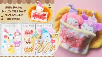 來一份Kitty可麗餅♥三麗鷗超可愛「睡搞搞甜點娃娃」,毯毯口味自由搭配、捲成鬆餅萌度更加倍~