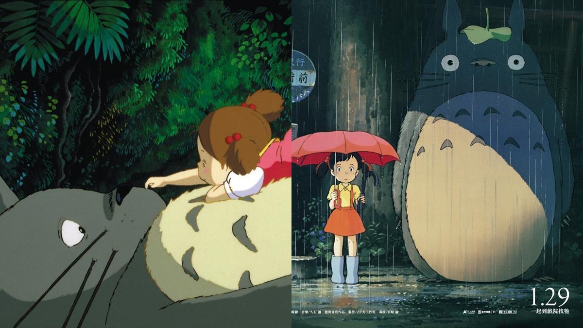 2021年最棒的禮物!宮崎駿經典動畫《龍貓》總算要登上台灣電影院大銀幕,七、八年級生來去回味童年囉