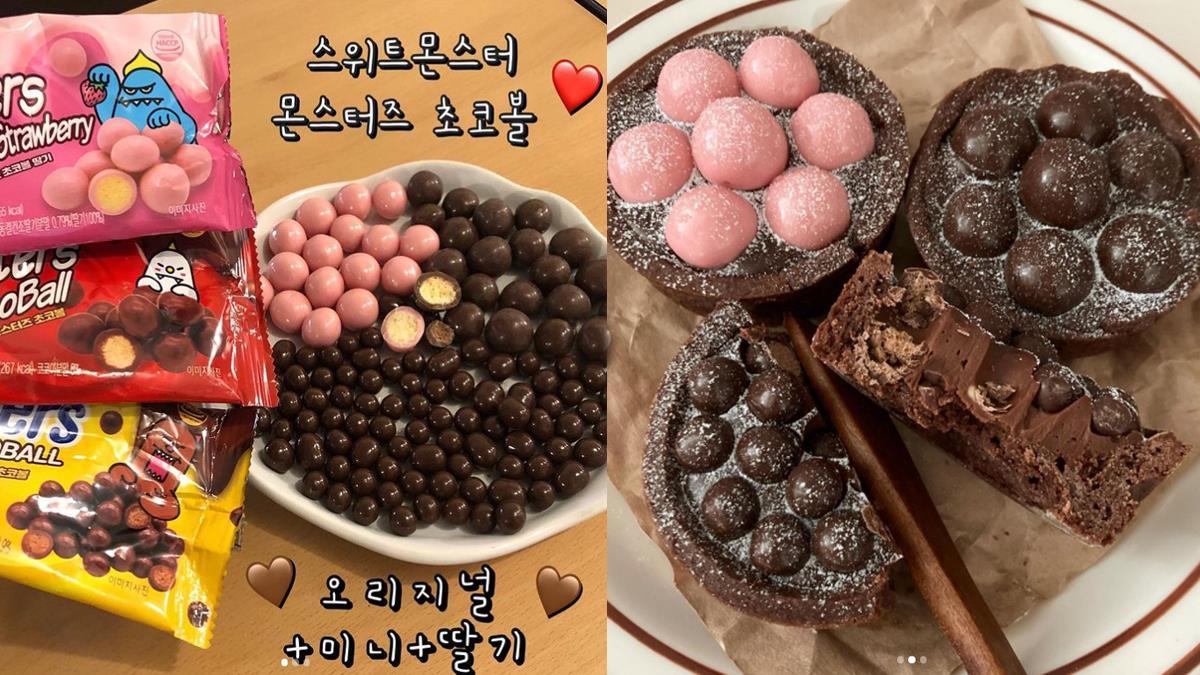 螞蟻族流口水!韓國「怪獸巧克力球」堪稱韓版麥提莎,網友發明多種「美味升級吃法」太心動~