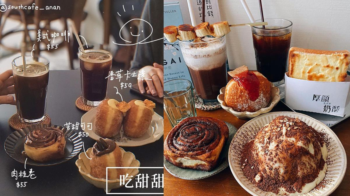 好吃到總是1小時完售!台南人氣「夾餡甜甜圈」攤車升級成甜點店,肉桂捲、烤奶酥選擇障礙啦♥