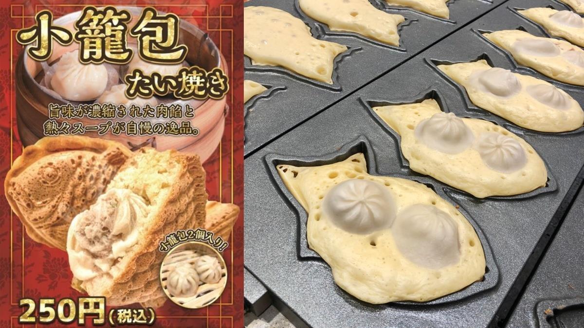 台灣人再次崩潰!日本推「小籠包鯛魚燒」一魚兩吃超神祕,少了醬油跟薑絲是成何體統啦喂!