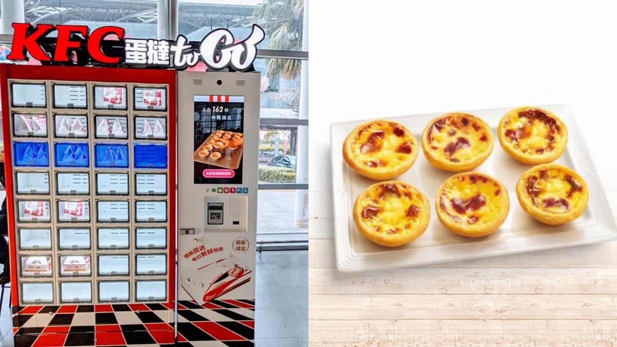 熱騰騰的美味免排隊!速食店推全台首座「蛋撻販賣機」,加碼限定免費吃活動、根本想養胖大家吧♥