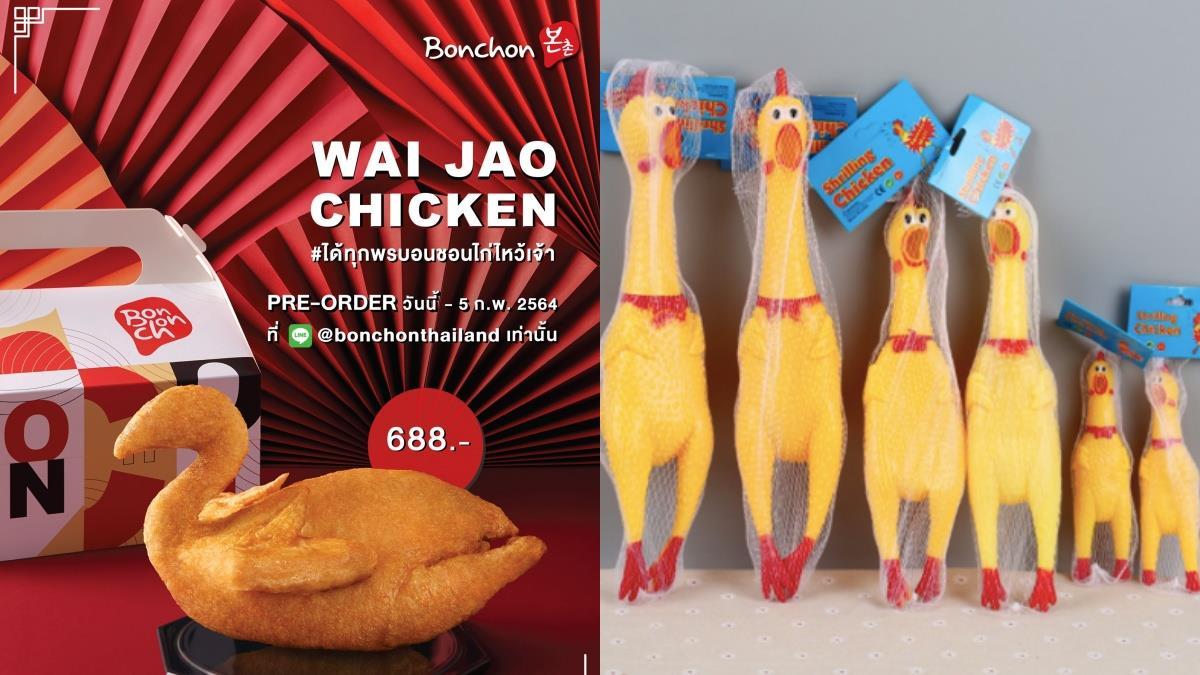 祖先會歡喜到發爐!韓式炸雞品牌推超狂「祭祖全雞」,裹滿招牌豆蒜醬,祖宗十八代都吃到吸手指~