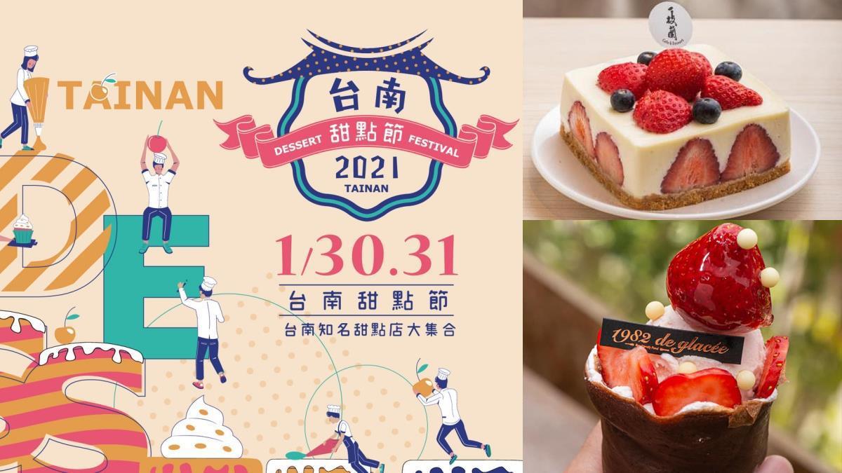 最強甜點一次吃好吃滿!「台南首屆甜點節」活動細節公開:40家名店聯合、還有文創市集邊吃邊逛