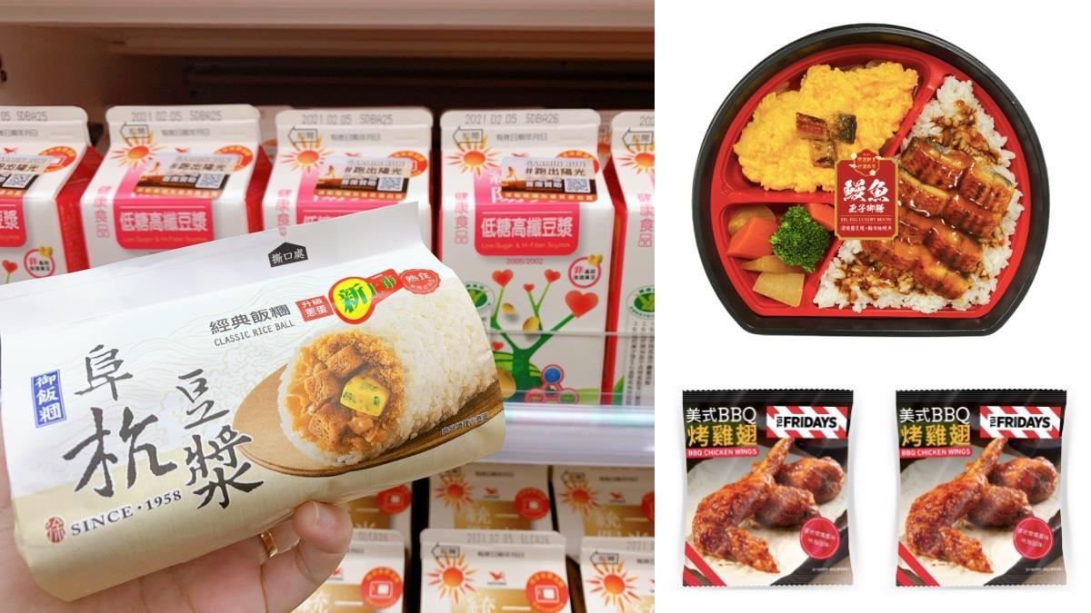 老闆我要加蔥!超商超狂聯名「阜杭豆漿經典飯糰」蛋條升級→蔥蛋,FRIDAYS雞翅&雞柳限量發售~