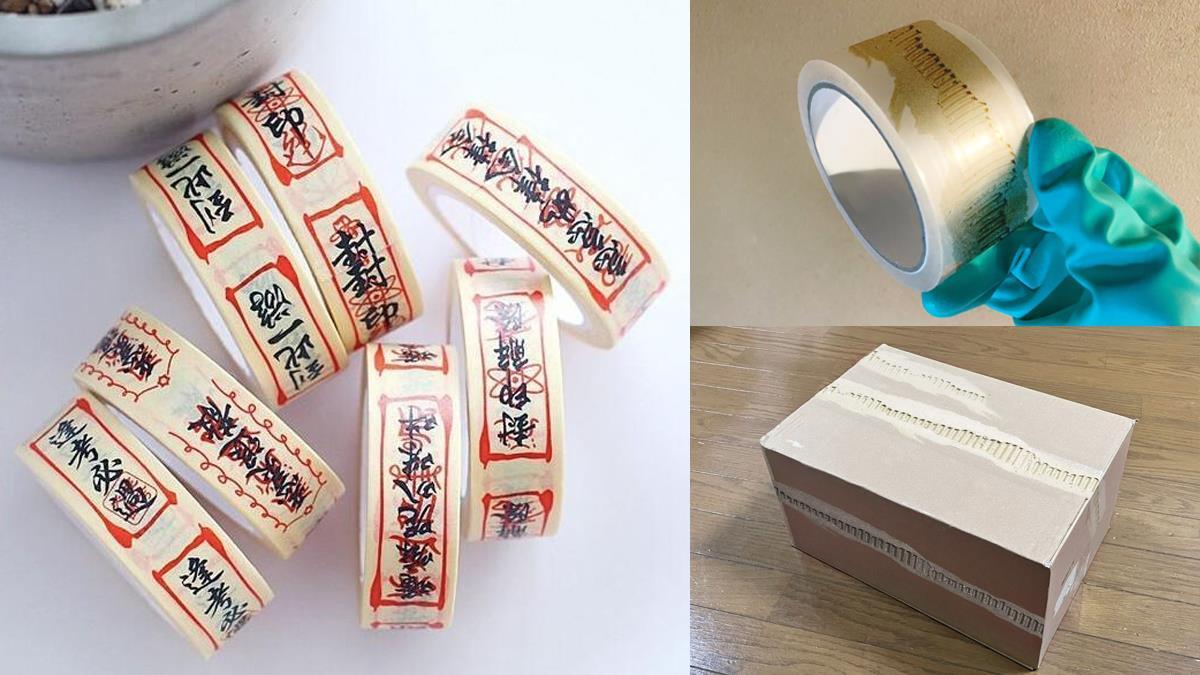 搞啥紙箱越貼越破?!「讓強迫症怕爆」的紙膠帶上市,想吃零食就用符咒「封印」自己的慾望吧~