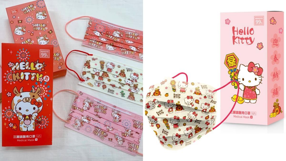 Hello Kitty換上乳牛裝來拜年啦♥「三麗鷗新春醫療口罩」上市時間確定,三款超萌造型讓人想全都收!