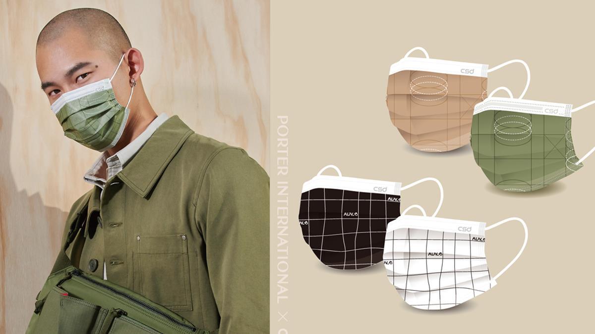 時尚界口罩再出第二波!PORTER╳中衛聯名多款口罩今天開售,工裝風配上奶茶色直接酷出新高度啊!