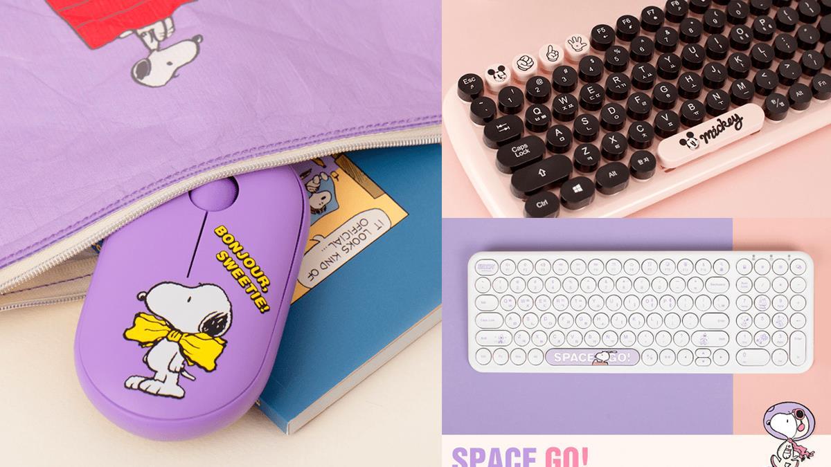和史努比一起認真打字吧!米奇&Snoopy「復古無線鍵盤」藏萌萌細節,連滑鼠都是芋頭牛奶色啊♥