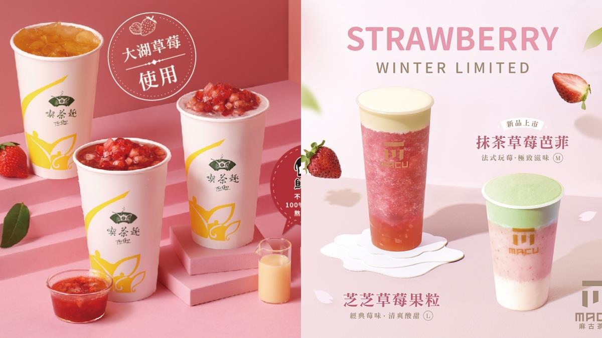 錯過就要等下一個草莓季!天仁喫茶趣ToGo、麻古茶坊推出限定「草莓系列飲品」,粉綠白漸層色好夢幻♥