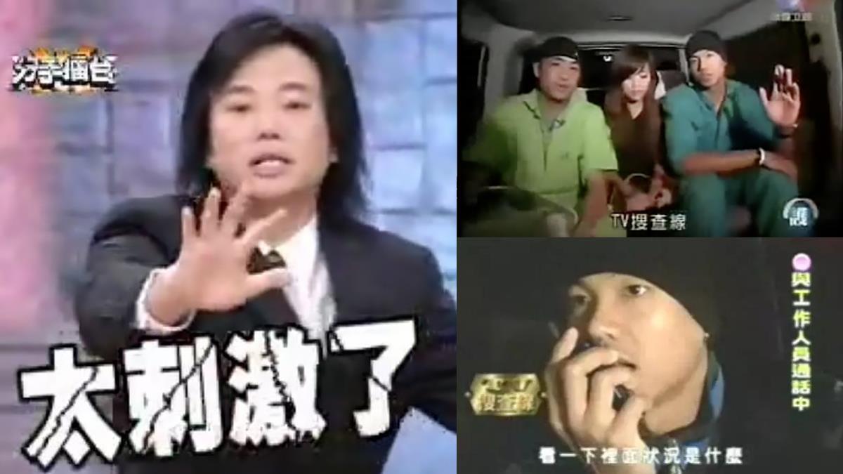 黑人偷拍、跟監超刺激!5部「台灣懷舊綜藝節目」經典跪求再播:陽帆《分手擂台》越浮誇越對味!