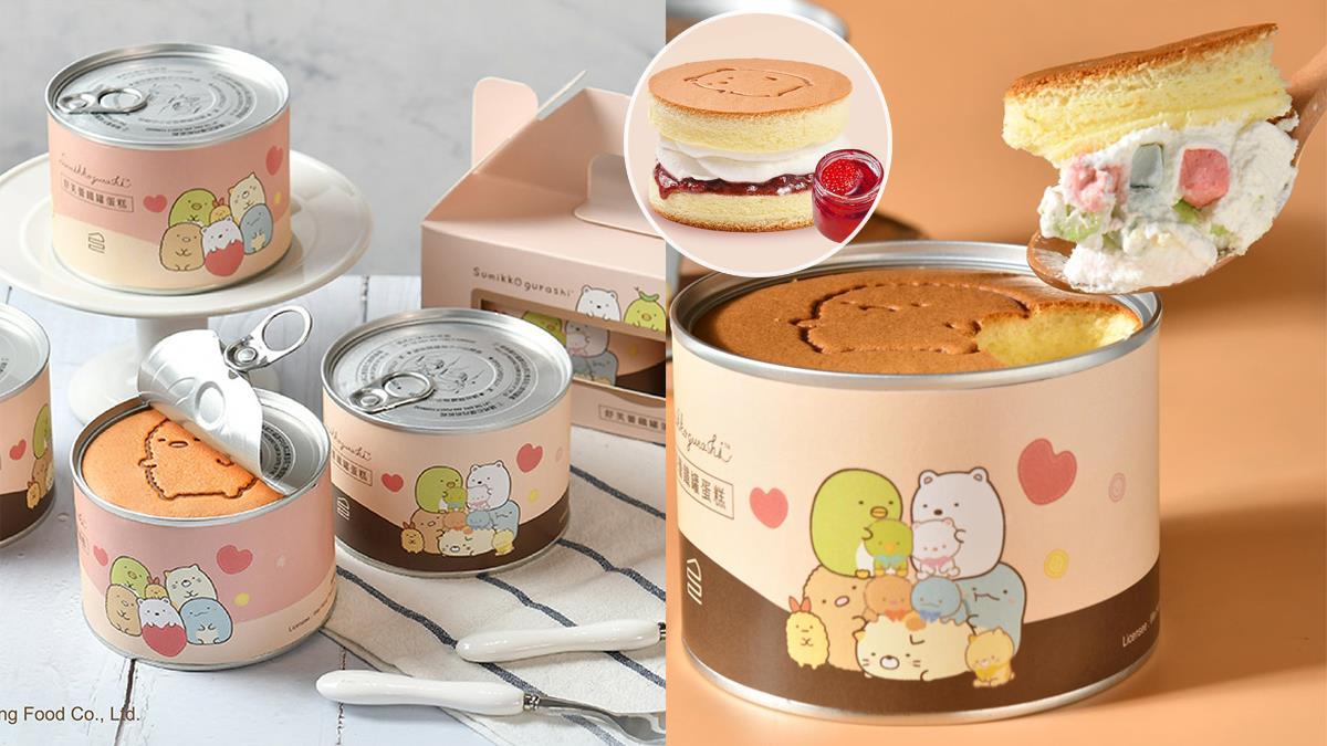 角落生物進攻午茶界!聯名「舒芙蕾鐵罐蛋糕」萌翻天,棉花糖餡、酸甜草莓兩種新口味太饗宴♡