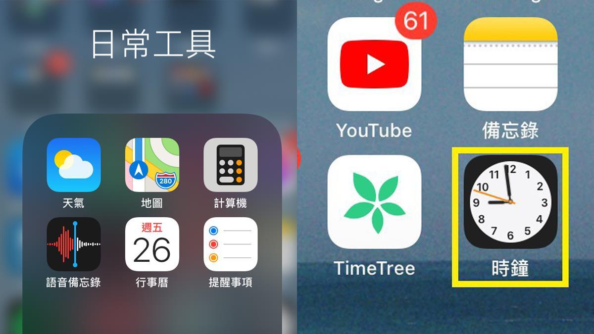 用了N年蘋果都沒發現!iPhone「4大隱藏實用小巧思」,「時鐘秒針」居然藏暗黑細節!