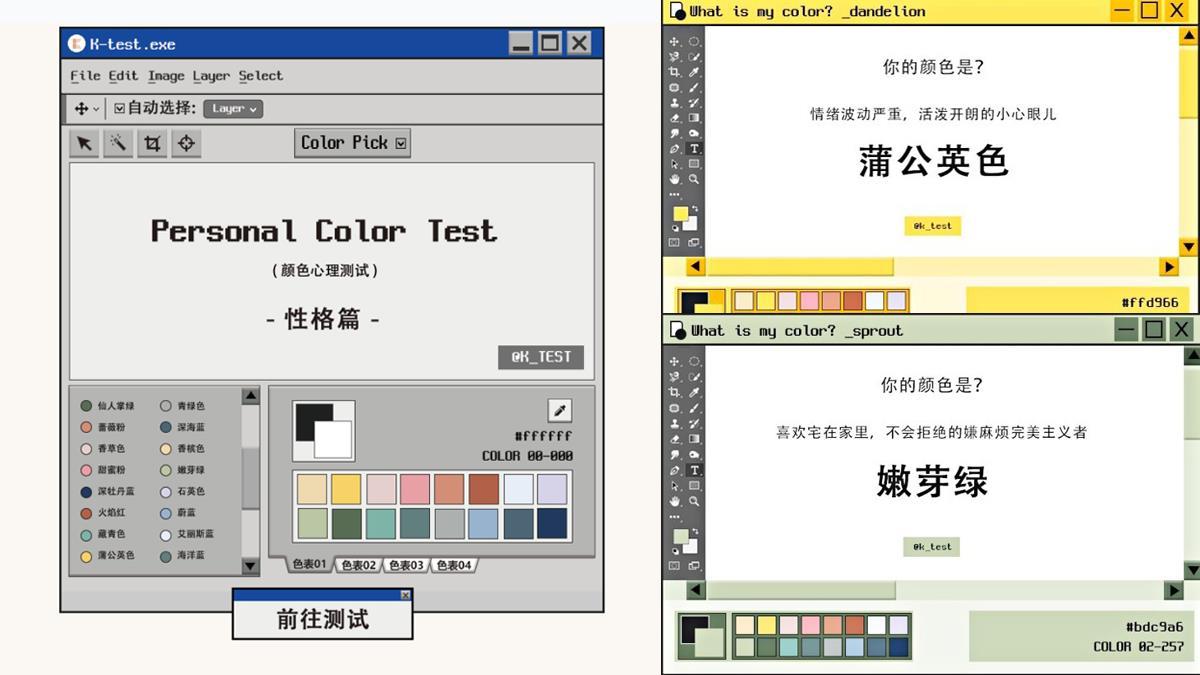 12題測出你的靈魂代表色!韓網超神準「顏色心理測驗」爆紅,洞悉最真實的個性!