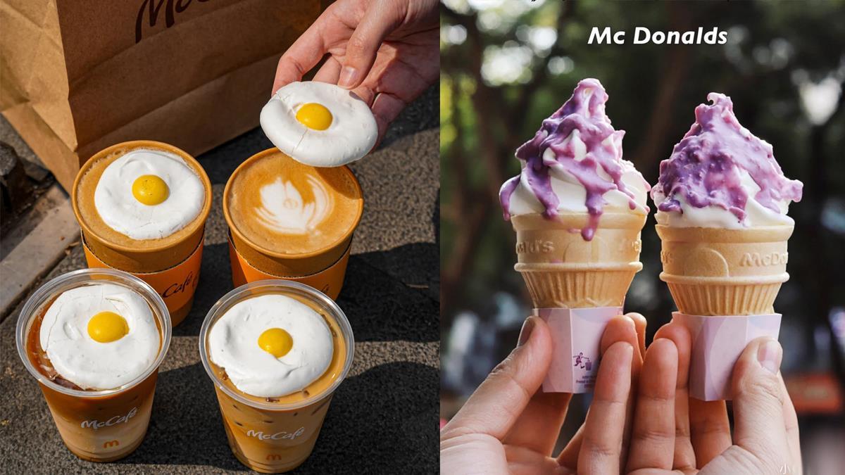老闆我要一杯拿鐵+蛋!麥當勞熱議新品「太陽蛋拿鐵&香芋紫霜淇淋」,好吃又好拍太過誘惑啦♥