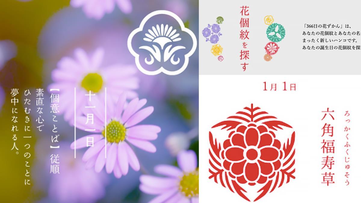 找出只屬於你的花!日本推出超美「366天生日花紋測驗」,每一天都有不同花語和個人特質~