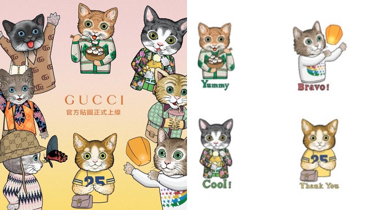 穿著GUCCI的萌萌主子!台灣限定「GUCCI超萌貓咪貼圖」限時下載,吃小籠包、喝珍奶太接地氣~