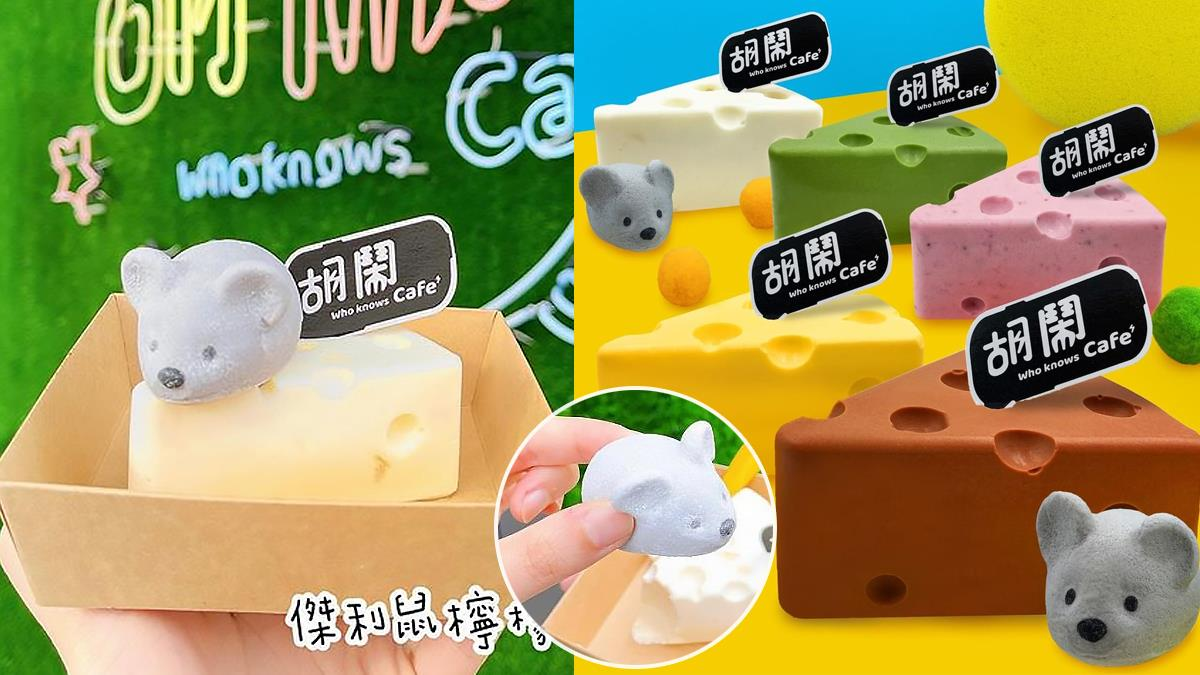 可愛鼠惹!新甜點「傑利鼠的起司蛋糕」多種口味超可愛,QQ小老鼠棉花糖誰捨得吞啦