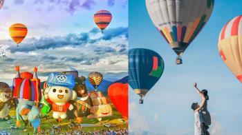 行事曆該空出時間了!2021台東「台灣國際熱氣球嘉年華」日期確定,熱氣球美照再拍起來~