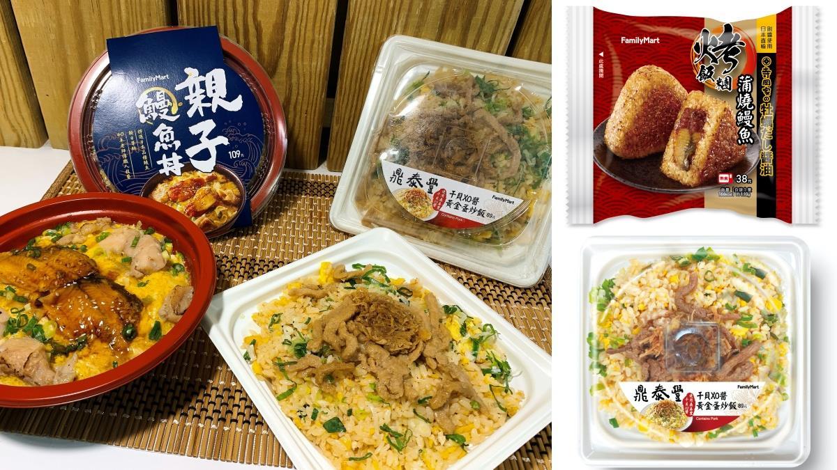 經典佳餚再次襲來!鼎泰豐「干貝XO醬蛋炒飯」將在超商現身,加碼日式親子鰻魚丼彷彿置身日本~